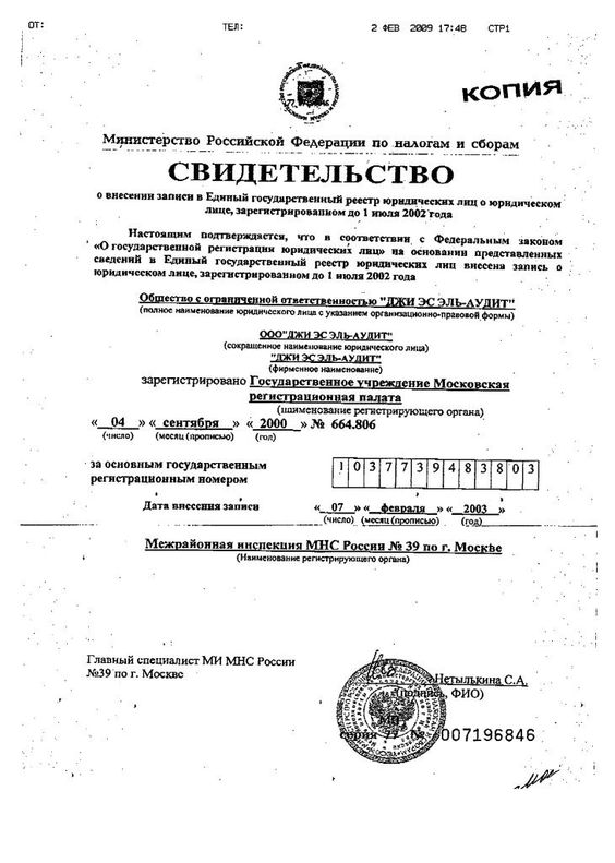 Documents Of The Russian 77