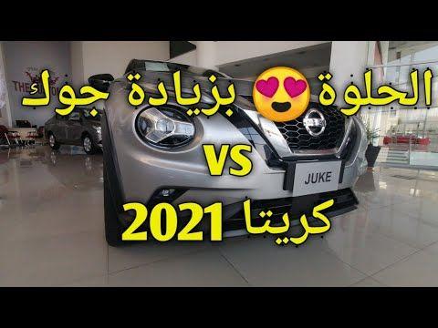 السر الخفي لاتخاذ قرار شراء عربية هيونداي كريتا 2021 بأسعار جميع فئاتها ونيسان جوك Nissan Juke Youtube Car Egypt