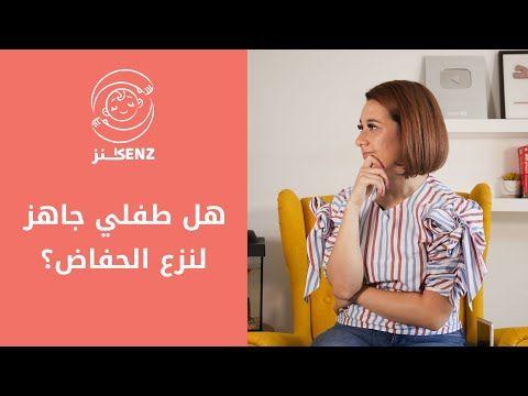 تعليم الطفل الحمام الجزء الأول ما هو العمر والوقت المناسب لتدريب طفلي على الحمام Youtube In 2020 Women Graphic Tshirt Women S Top