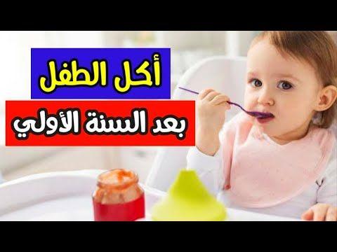 جدول اكل الاطفال من عمر سنه حتي 3 سنوات Youtube
