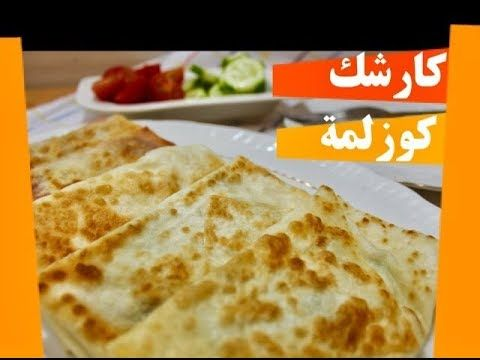 هوايتي الطبخ و احب مشاركة الغير تجاربي المطبخية البسيطة و أتمنى أن تروقكم Turkish Recipes Recipes Yummy Food