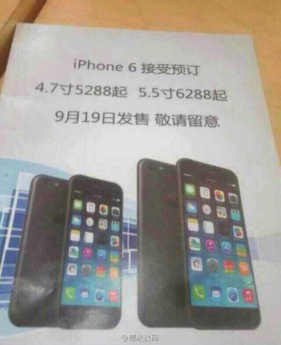 หลุดใบปลิวโปรโมชั่น iPhone 6 เผยวันเปิดตัวและราคาในประเทศจีน