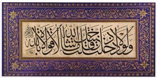 ولولا اذ دخلت جنتك قلت ماشاء الله لا قوة الا بالله Islamic Calligraphy Calligraphy Islamic Art