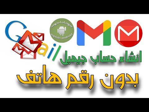 انشاء ايميل بدون رقم هاتف بريد الكتروني مجاني Gmail 2021 Youtube Gaming Logos Logos