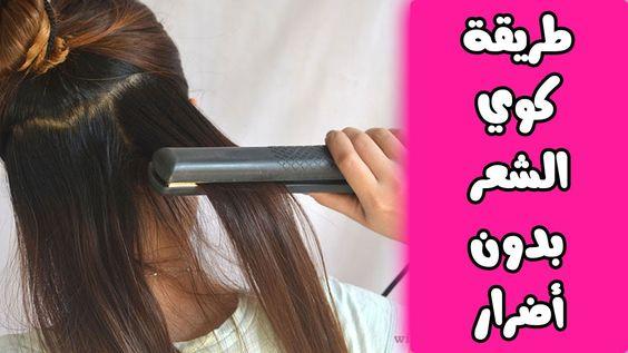 طريقة سرمكة الشعر موسوعة Hair Care Hair Fitness Beauty