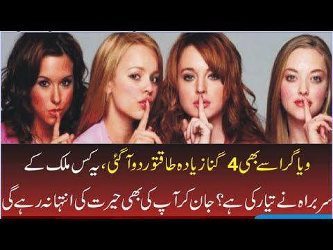 Viagra Say Bhi 4 Gunna Zayada Takatwar Dawa Aa Gai