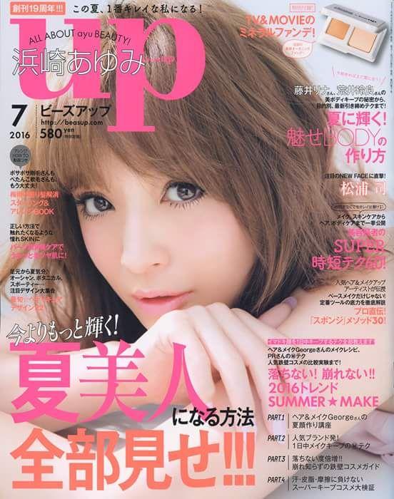雑誌の表紙を飾る浜崎あゆみ