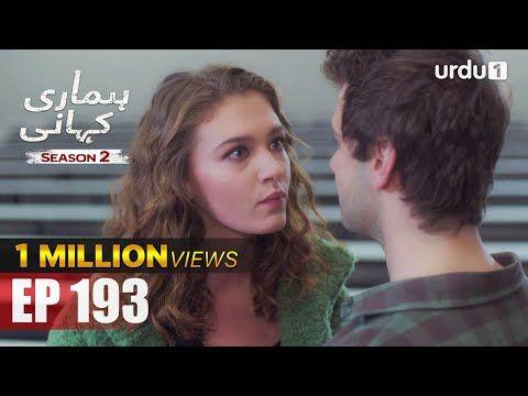 Hamari Kahani Season 2 Episode 193 Bizim Hikaye Urdu Dubbing Urdu1 Tv 12 October 2020 Youtube Season 2 Episode Seasons