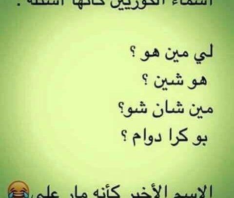 نكت مضحكة خليجية كشخة تهلك من الضحك Arabic Calligraphy Jokes