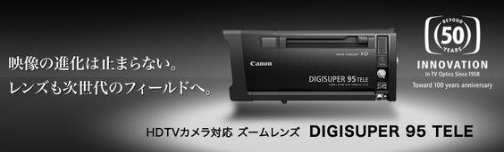 映像の進化は止まらない。レンズも次世代のフィールドへ。HDTVカメラ対応ズームレンズ DIGISUPER 95 TELE
