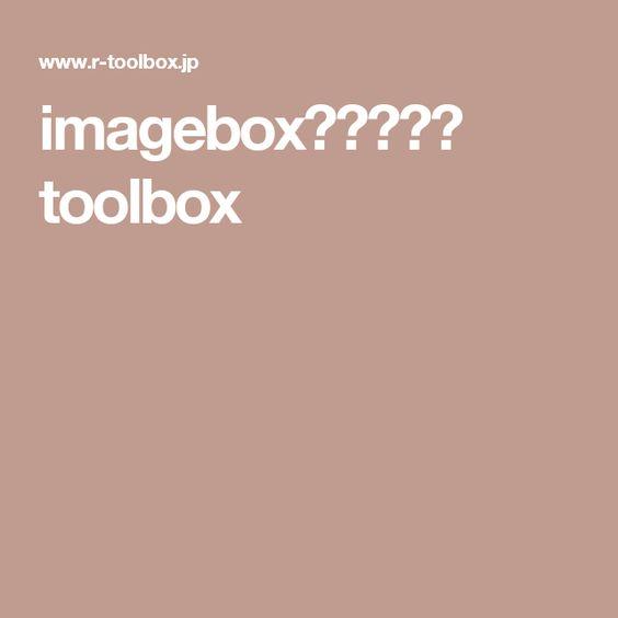imagebox R不動産 toolbox