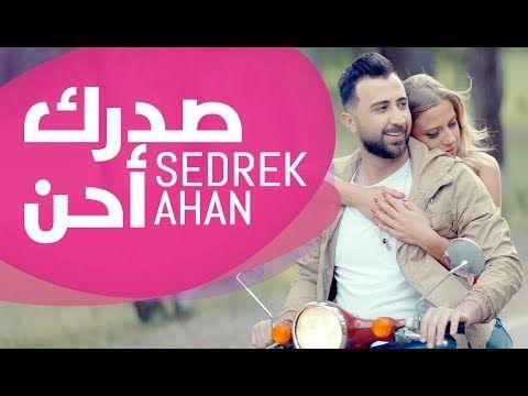 عبد الكريم حمدان صدرك أحن فيديو كليب Abdelkarim Hamdan Sedrek Ahan Official Music Video Youtube Baseball Cards Poster Cards
