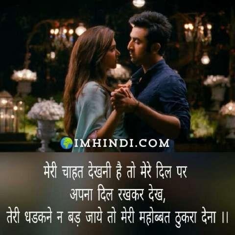 Romantic Shayari On Love In Hindi Mast Beautiful Hd Wallpaper Romantic Shayari Hindi Love Shayari Romantic Romantic Shayari In Hindi