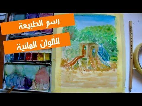 رسم الطبيعه بالالوان المائيه Youtube Art Painting