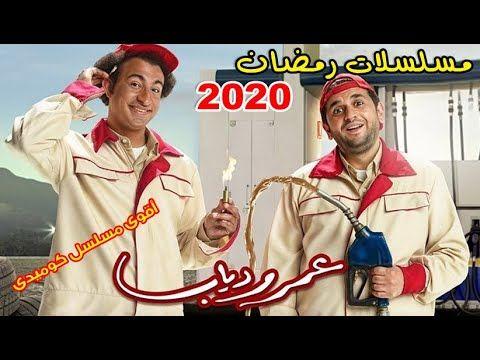 عمرودياب أقوى مسلسل كوميدى فى رمضان 2020 مسلسلات رمضان 2020 Baseball Cards Baseball Sports