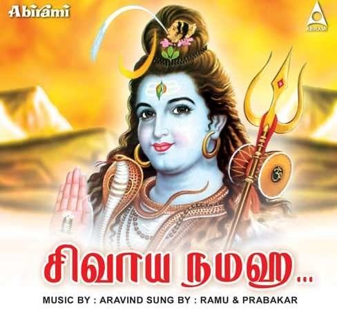 Sivaya Namaha Siva Devotional Songs In 2020 Devotional Songs Songs Free Mp3 Music Download