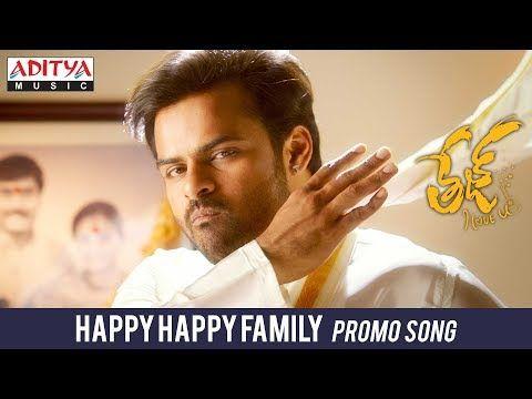 Happy Happy Family Promo Song | Tej I Love You Songs | I love you song,  Songs, Movie songs