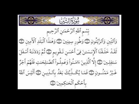 سورة التين بصوت الشيخ سعد الغامدي Youtube Quran Arabic Calligraphy Calligraphy