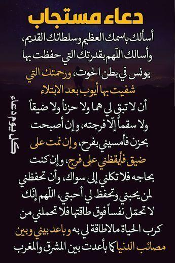 أذكار المسلم اذكر الله في كل مكان وزمان Belle Parole Parole Citazioni