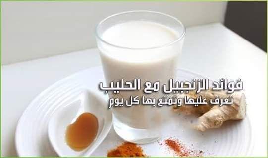 مشروب الزنجبيل مع الحليب فوائد صحية لا حصر لها عندما تتناول مشروب الزنجبيل مع الحليب سوف تمكن جسمك من التمتع بقيمة غذائية مضاعفة Food Milk Glass Of Milk