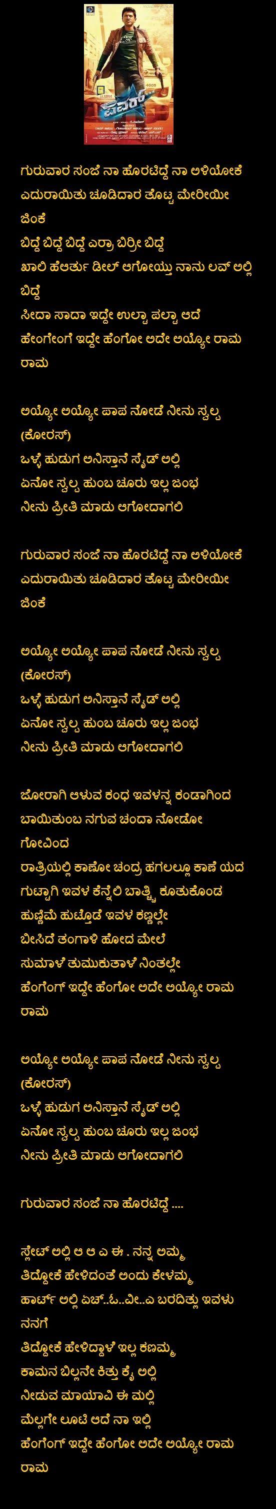 Movie :  ಪವರ್   (ಕನ್ನಡ ) ---> ಗುರುವಾರ ಸಂಜೆ ನಾ ಹೊರಟಿದ್ದೆ ನಾ ಅಳಿಯೋಕೆ ಎದುರಾಯಿತು ಚೂಡಿದಾರ ತೊಟ್ಟ ಮೇರೀಯೀ ಜಿಂಕೆ