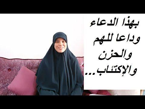 إذا كنت تشتكين من الهم والحزن والضيق والغم إليك الحل لطرده وإبدال مكانه فرحا وسرورا Youtube Nun Dress Fashion Hijab