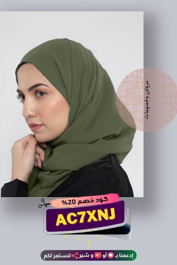 عبايات الجوهرة طرح سادة Fashion Hijab