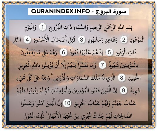 85 Surah Al Burooj سورة البروج Quran Index Search Quran Verses Quran Verses