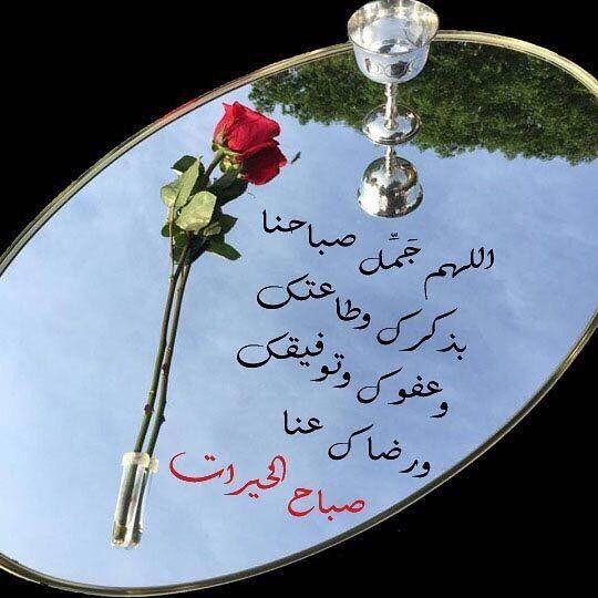 Pin By Wafaa Abla On صباح الخير Good Morning Arabic Morning Images Good Morning