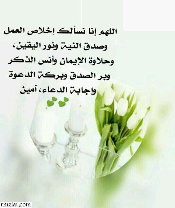 رمزيات ادعية اسلامية روعة Https Www Rmziat Com D8 B1 D9 85 D8 B2 D9 8a D8 A7 D8 Aa D8 A7 D8 Af D8 B9 D9 8a D8 A9 D8 A7 D8 B3 D9 84 Herbs Celery Vegetables