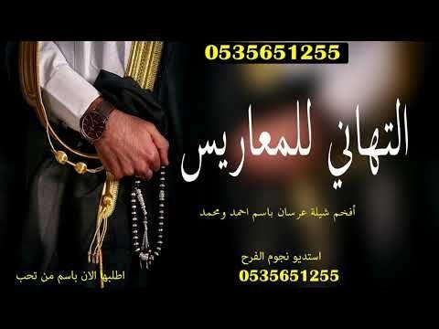 شيلة معاريس 2020 باسم احمد ومحمد شيلة التهاني للمعاريس با ابيات الشعر Youtube