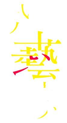 2015國泰藝術節—雲門舞集免費戶外公演