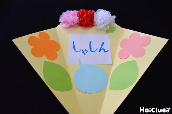 花束メッセージカード 特別な日の贈り物にもってこいの手作りカード 保育や子育てが広がる 遊び と 学び のプラットフォーム ほいくる カード 手作り 誕生カード 手作り 飛び出すカード