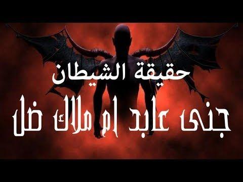 حقيقة الشيطان هل هو جنى عابد ام ملاك ضل العالم الخفى Poster Movie Posters Movies