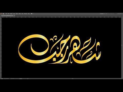 أول أيام شهر رجب كل عام وأنتم جميعا بخير Youtube Calligraphy Video Tech Company Logos Company Logo