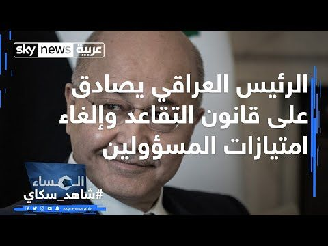 الرئيس العراقي يصادق على قانون التقاعد وإلغاء امتيازات المسؤولين Youtube Sky News News Sky