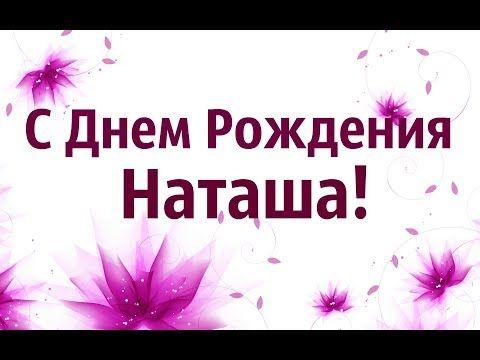 Luchshee Pozdravlenie S Dnem Rozhdeniya Natasha Video Pozdravlenie Dlya