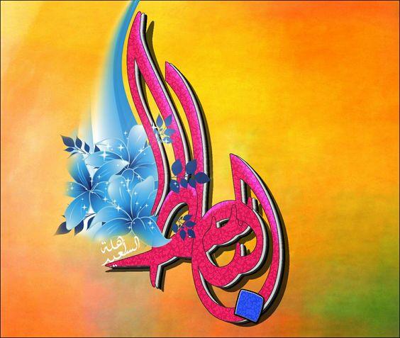 "One of Allah name "" Al-Baset """