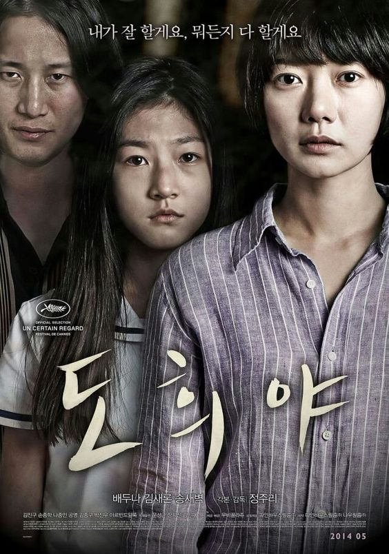A Girl at My Door-korean  movie: