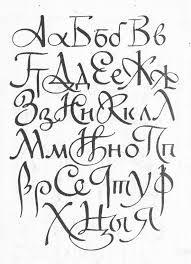 русские каллиграфические шрифты - Поиск в Google