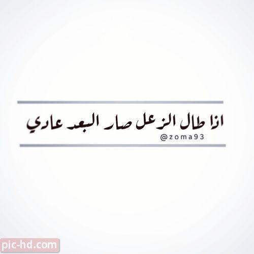 صور زعل وخصام صور معبرة عن الخصام مكتوب عليها عبارات عن الزعل Inspirational Quotes Words Arabic Quotes