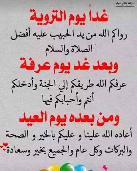 ايام مباركة العيد عيد الاضحى سعادة يوم عرفة الحج Calligraphy Arabic Calligraphy