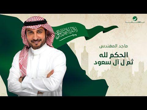 Majid Al Mohandis Al Hokm Li Allah Thum Li Al Saoud ماجد المهندس الحكم لله ثم ل آل سعود Youtube Baseball Cards Cards Movie Posters
