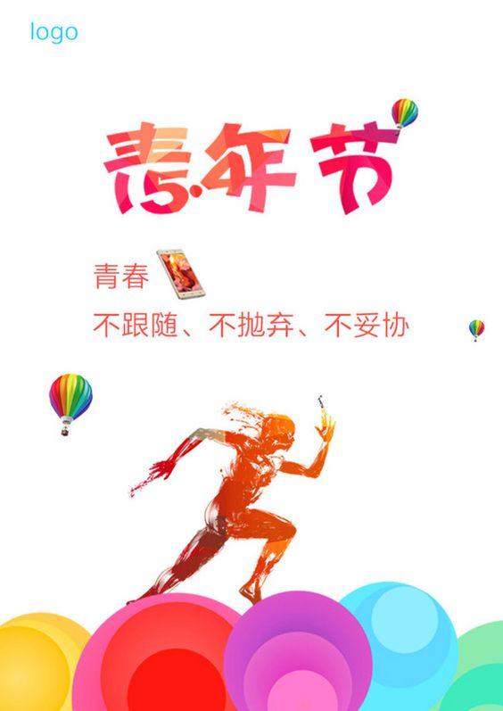 五四青年节-青春微信海报