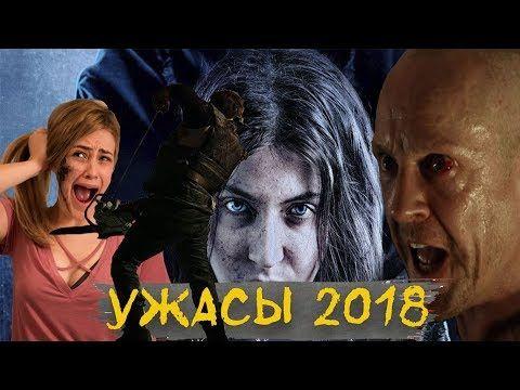 фильмы ужасов 2018 года которые вышли и их стоит посмотреть