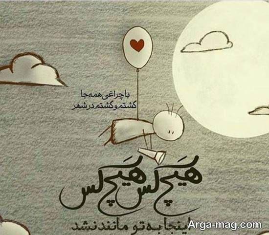 عکس نوشته شعر عاشقانه و رمانتیک برای افراد احساسی In 2021 Message Wallpaper Quotes About Strength And Love Text Pictures