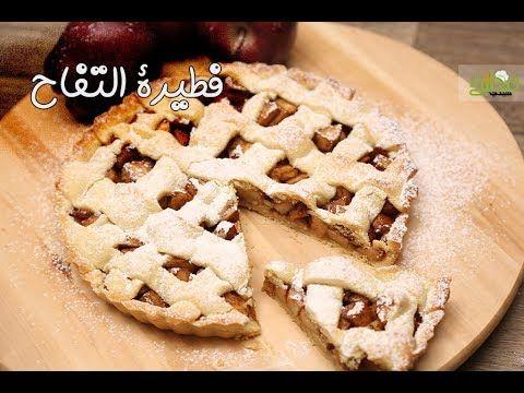 فطيرة التفاح نوع من الحلويات المحببة وتعد فطيرة التفاح من الأكلات الشعبية في أمريكا وتصنع من العجينة وتحشى بالتفاح المخلوط بالسكر والقرفة Food Waffles Apple