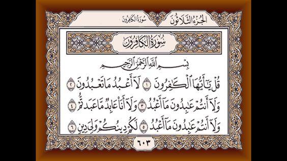 سورة الكافرون مكتوبة ومكررة 3 مرات صفحة 603 Surah Al Kafirun Shaykh Frame Decor Home Decor