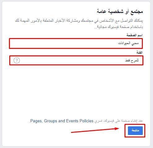 مدونة التقنية كيفية إنشاء صفحة فيس بوك وضبطها باحترافية 2020 Chart Line Chart Facebook