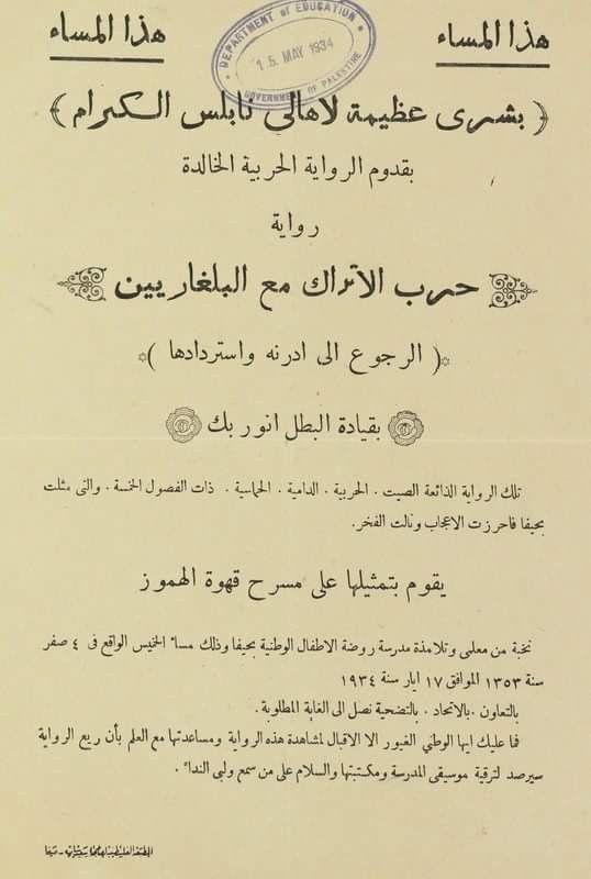 رواية قصة حرب الأتراك مع البلغاريين في مدينة نابلس ١٩٣٤ Palestine History Palestine Egyptian History